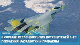 Использование стелс-технологий обеспечивающих малую заметность истребителей Су-57 и F-35B