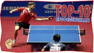 ТОП 10 - Лучшие партии в настольный теннис | #1