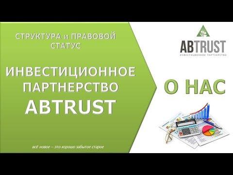 Инвестиционное партнерство ABTRUST. Инвестиционный фонд (пул)