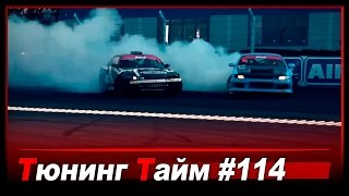 Тюнинг Тайм 114: Nissan 200SX RDS Drift Car. Жорик Ревазов