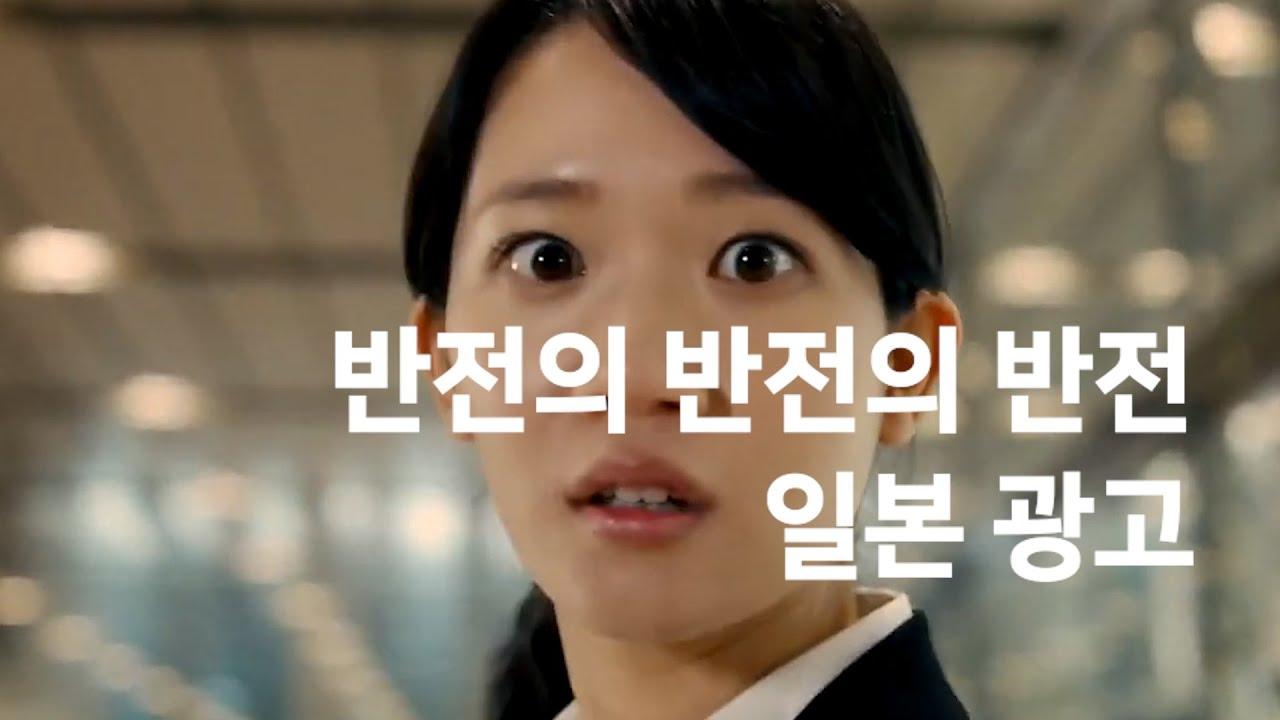 반전의 반전의 반전. 일본 광고