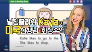 Kayla 미국선생님 화상수업 실제영상