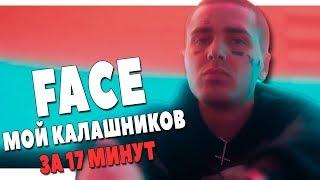 МИНУС FACE МОЙ КАЛАШНИКОВ ЗА 17 МИНУТ В FL STUDIO 20