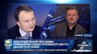 Палій про заяву Тимошенко проводити переговори з Путіним