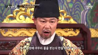 [교양] 천일야사 70회_180423 - 조선의 아웃사이더, 연암 박지원 외