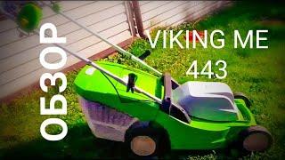 Обзор электрической газонокосилки VIKING ME 443