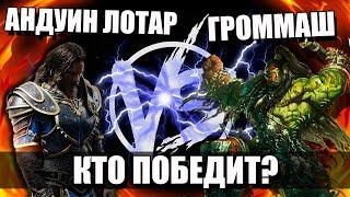 ГРОММАШ VS АНДУИН ЛОТАР - Кто победит? Wow versus