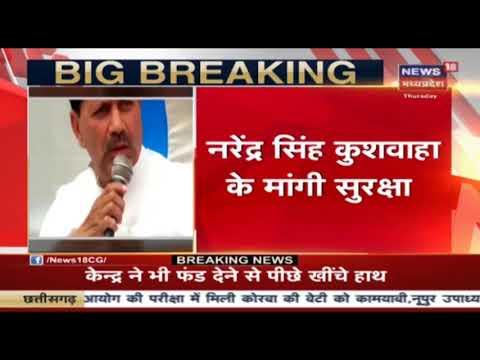 Bhopal News | BJP के पूर्व विधायक Narendra Singh Kushwaha ने मांगी सुरक्षा