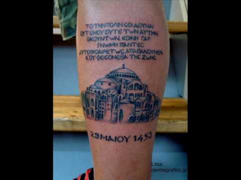 Ancient Greek Tattoo 2