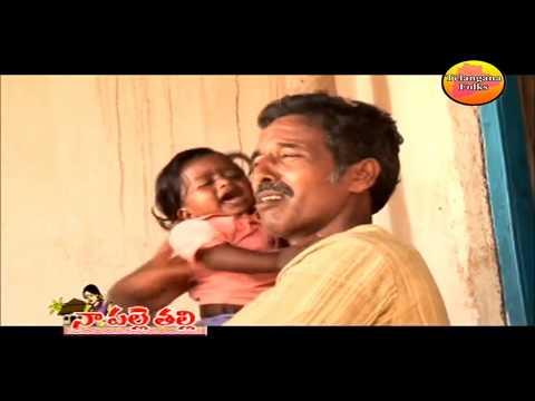 Super Hit Father Sentimental Song | Telangana Private Folk Songs | Janapada Geethalu | Folk Songs