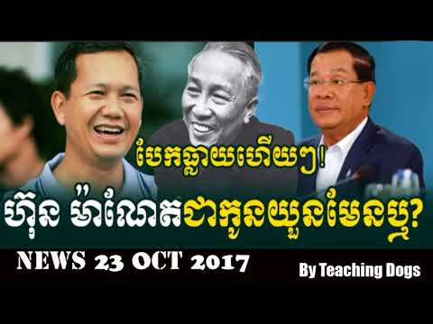 Khmer Hot News: RFA Radio Free Asia Khmer Morning Monday 10/23/2017