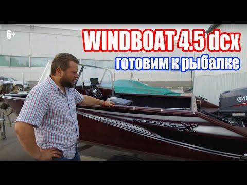 На рыбалку! Windboat 4.5 DCX - обзор со всех сторон. Приятные неожиданности. Смотрим.