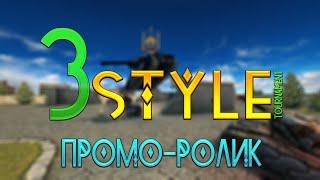 3Style | Промо-ролик турнира | Танки Онлайн