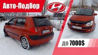 #Подбор UA Kiev. Подержанный автомобиль до 7000$. Hyundai Getz (№2).