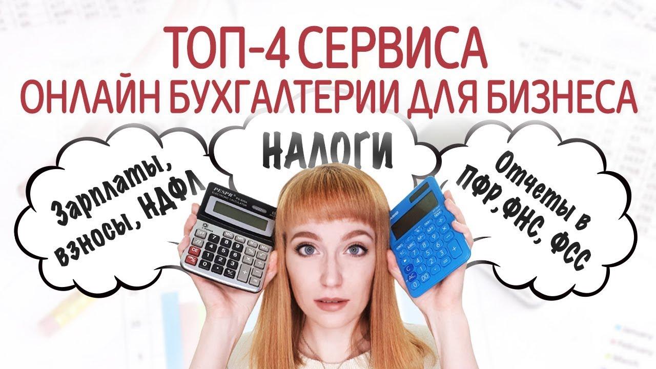 Бухгалтер по отчетности онлайн декларация 2019 ндфл 3 программа