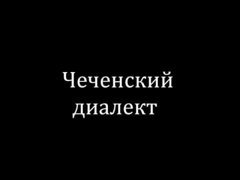 Как научиться разговаривать с чеченским диалектом