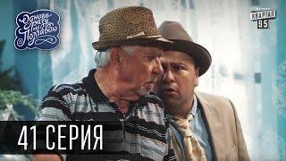 Однажды под Полтавой / Одного разу під Полтавою - 3 сезон, 41 серия | Комедия 2016