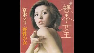 夏木マリ - 裸足の女王