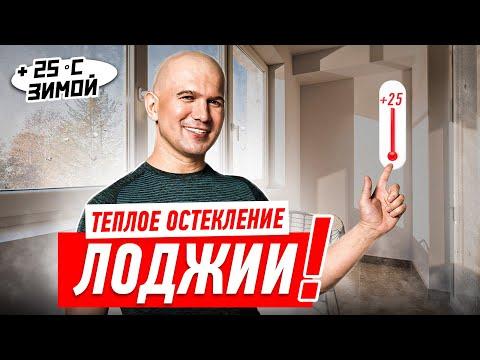Как своими руками застеклить лоджию