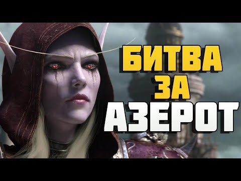 Battle for Azeroth - НОВОЕ дополнение World of Warcraft | BlizzCon 2017