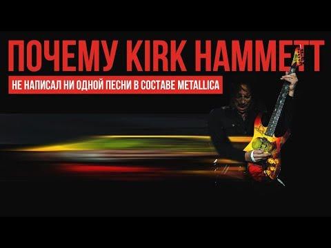 Почему Kirk Hammett написал 0 песен в группе Metallica