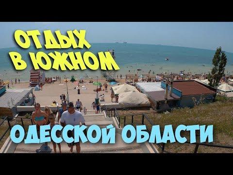 г.Южный Одесской области