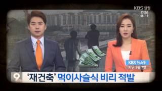 [뉴스 인사이드-현장] 재개발 광풍의 그늘(2015.08.23,일)