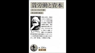 カール・マルクス『賃労働と資本』その1 労働力は商品である
