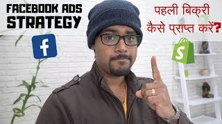 Facebook Ads Testing Strategy For Shopify Dropshipping In 2019 (Hindi)