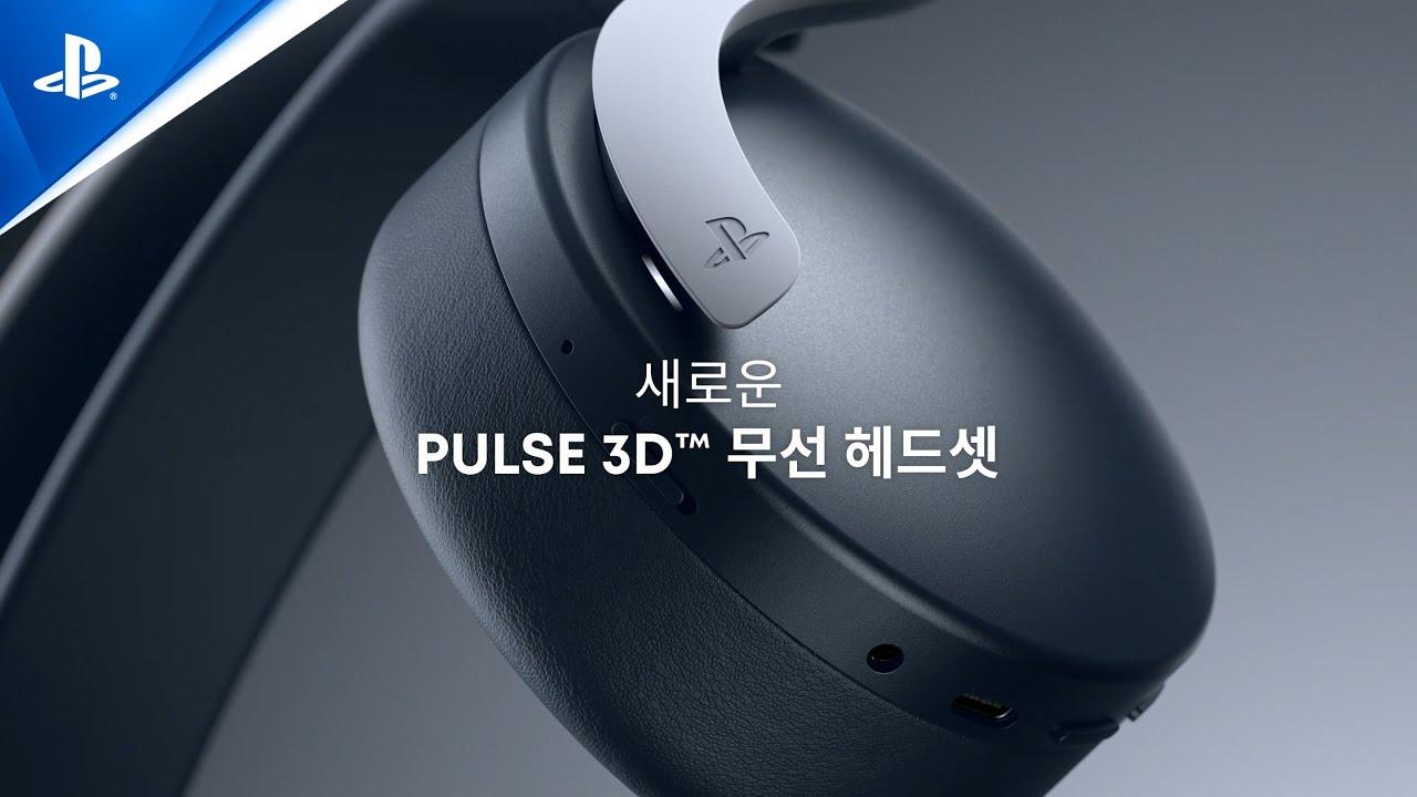 PS5|PULSE 3D™ 무선 헤드셋