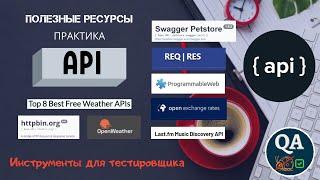 Бесплатные API   Ресурсы для практического тестирования веб-сервисов.