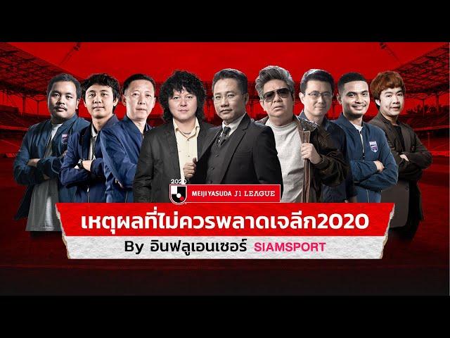 Siamsport X J1 2020