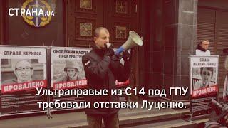 Ультраправые из С14 под ГПУ требовали отставки Луценко | Страна.ua