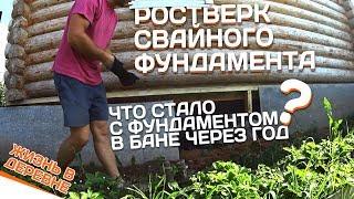 видео Свайный фундамент для бани: как сделать своими руками, опалубка, планировка