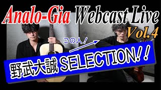 Analo-Gia Webcast Live Vol.4【野武大誠SELECTION!!】