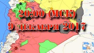 9 декабря 2017. Военная обстановка в Сирии - смотрим карту в прямом эфире. Начало - в 20:00 (МСК).