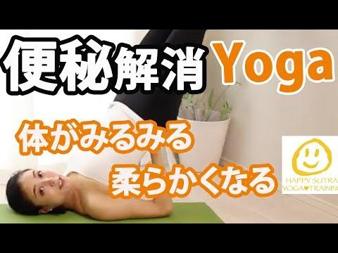 【便秘解消】背中や腰も柔らかくなる〔体を柔らかくする方法NO.5〕 #155