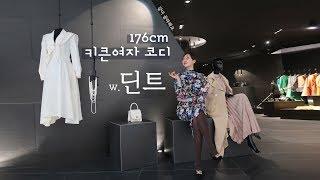 176cm 키큰여자 코디 쇼핑몰 딘트, 같이 입어봐요!