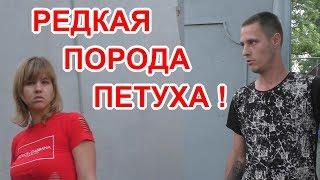'Редкая порода !' Краснодар // 'Rare breed !' Krasnodar