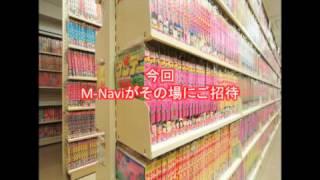 M-Naviプログラム 米沢嘉博記念図書館(まんがとサブカルチャー)を見てみよう