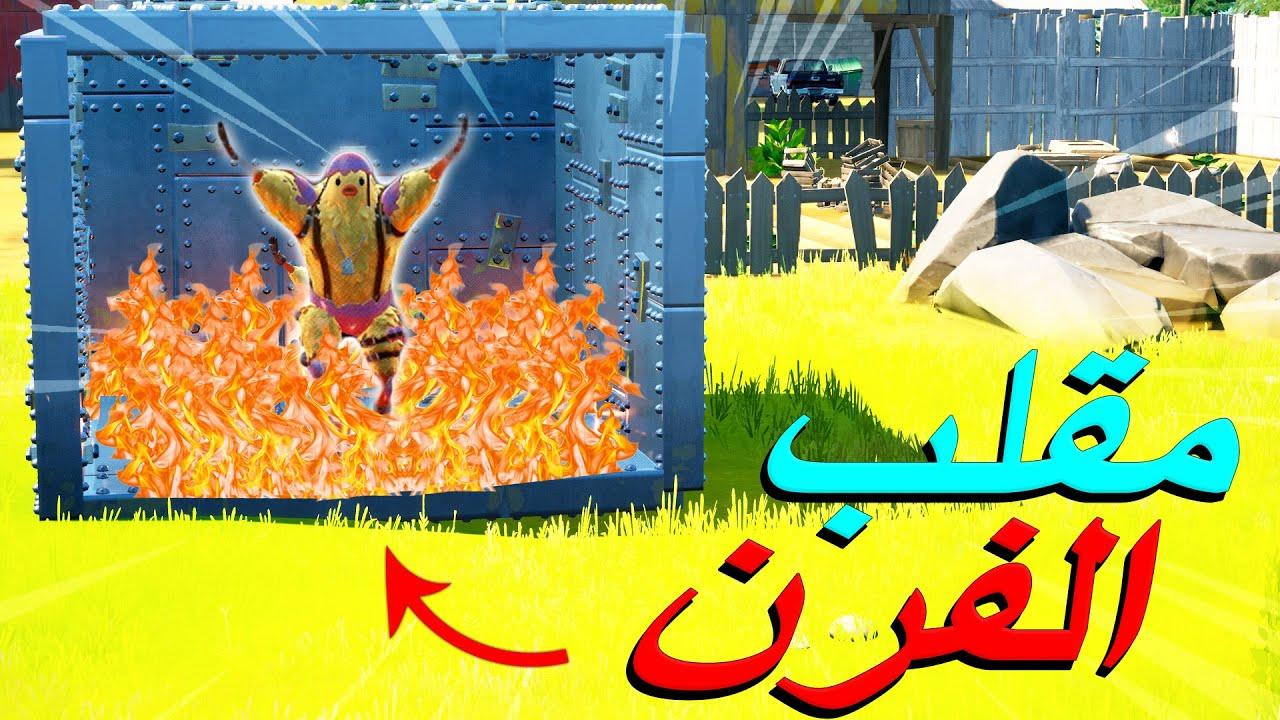 Download حيونة   مقلب الفرن شويتهم شوي 🤣💔