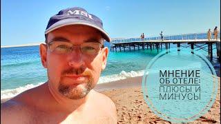 Египет 2020 HOTELUX Marina Beach Hurghada Мнение об отеле прожив в нем 5 дней плюсы и минусы