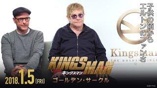 映画『キングスマン:ゴールデン・サークル』エルトン・ジョン特別映像