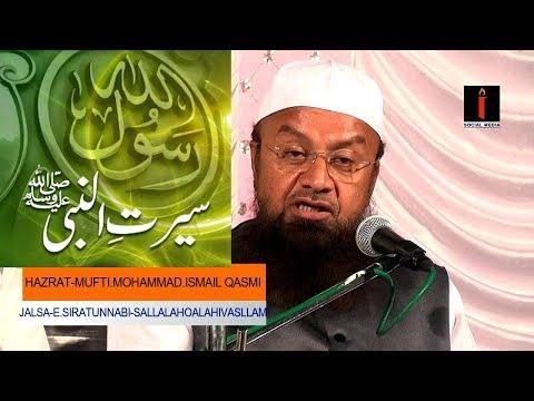 Mufti Mohammad Ismail Qasmi S.B.JALSA.जलसा सिरतुन नबी S.A.V.malegaon dil ko chu lene wala bayan