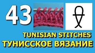 Twisted double tunisian stitch Скрученный тунисский столбик с накидом урок  43