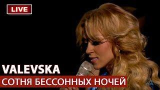 Смотреть клип Valevska - Cотня Бессонных Ночей