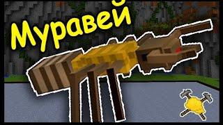 МУРАВЕЙ и БАТУТ В МАЙНКРАФТ !!! #181 Анфайни Битва строителей