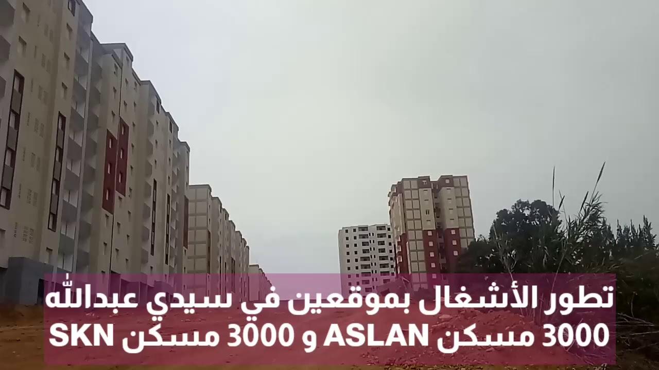 تطور الأشغال بموقعين في سيدي عبدالله 3000 مسكن ASLAN و 3000 مسكن SKN