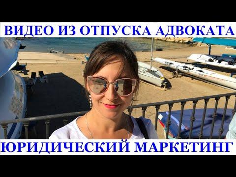 КАК ЮРИСТУ БОЛЬШЕ ЗАРАБАТЫВАТЬ - адвокат Москаленко А.В.