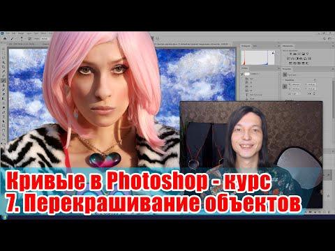 Перекрашивание объектов - Кривые в Adobe Photoshop - 07